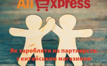 Партнерська програма Аліекспресс