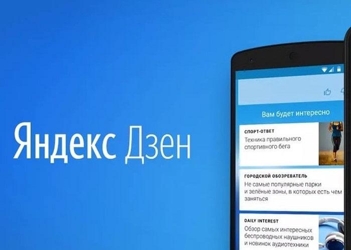 Як заробити на Яндекс.Дзен