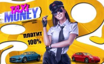 Taxi-Money - економічна гра з виводом реальних грошей