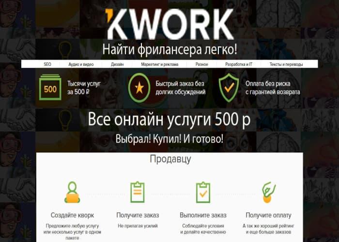 Заробіток на біржі Kwork - як працювати і скільки можна заробити 1dbcb83cbb84b
